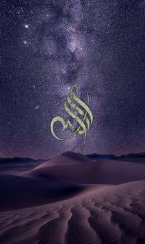 Allah Wallpapers HD تصوير الشاشة 8