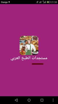 مستجدات الطبخ العربي poster