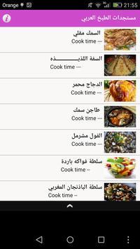 مستجدات الطبخ العربي screenshot 1
