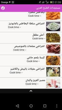 مستجدات الطبخ العربي screenshot 2