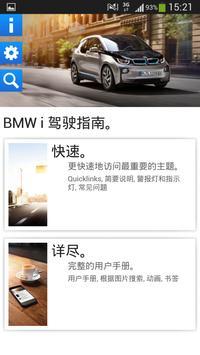 BMW i 驾驶指南 poster