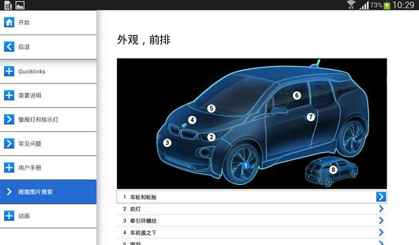 BMW i 驾驶指南 screenshot 10