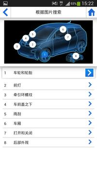 BMW i 驾驶指南 screenshot 2