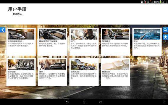 BMW i 驾驶指南 screenshot 5