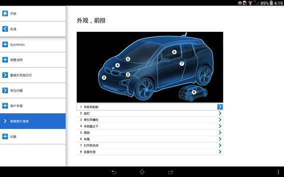 BMW i 驾驶指南 screenshot 6