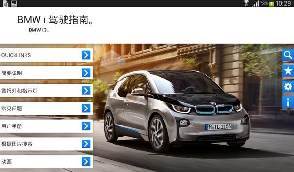 BMW i 驾驶指南 screenshot 8