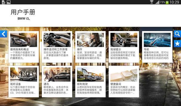 BMW i 驾驶指南 screenshot 9
