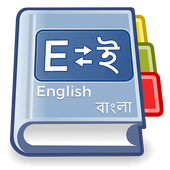 Bengali to English Dictionary icon
