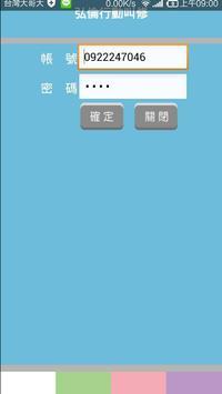 弘倫行動叫修 screenshot 3