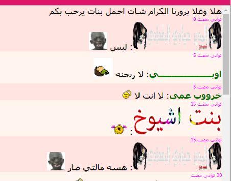 شات اجمل بنات poster