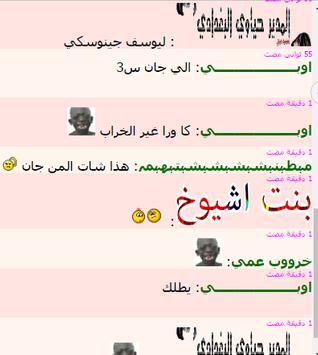 شات اجمل بنات screenshot 1