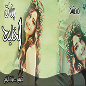 بنات الخليج icon