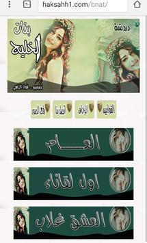 بنات الخليج screenshot 2