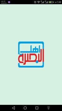 اهل البصرة poster