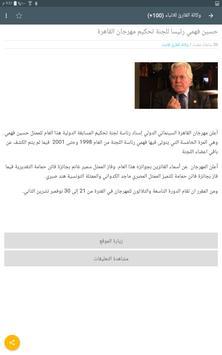 اهل البصرة apk screenshot