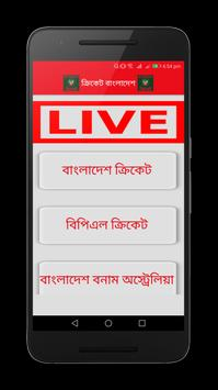 Live BPL 2017 : Bangladesh Cricket Zone screenshot 1