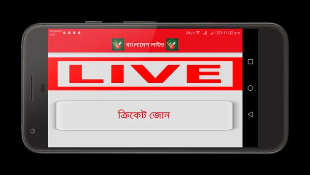 Live BPL 2017 : Bangladesh Cricket Zone screenshot 2
