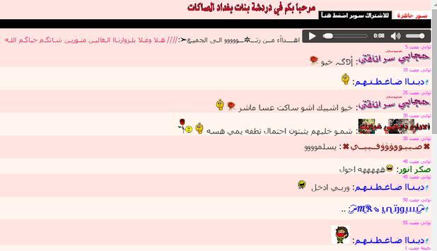 دردشه بنات بغداد الصاكات screenshot 3
