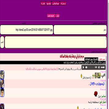 دردشه بنات بغداد الصاكات poster