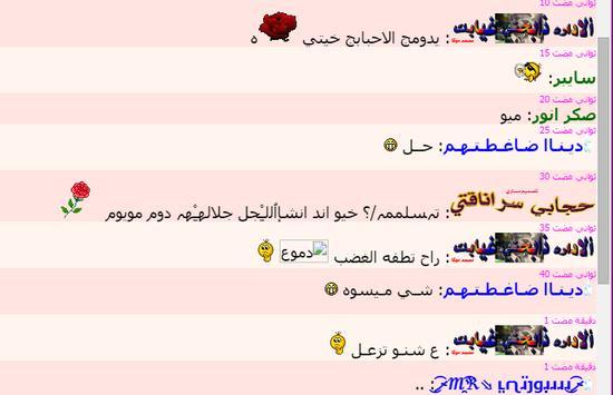 دردشه بنات بغداد الصاكات screenshot 1