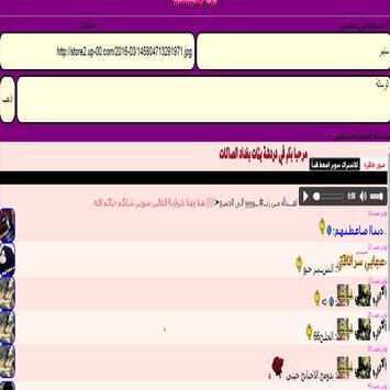 دردشه بنات بغداد الصاكات screenshot 2
