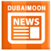 اخبار الامارات - د بي مون icon
