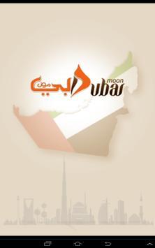 اخبار الامارات - د بي مون poster