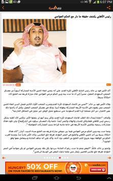 اخبار الامارات - د بي مون apk screenshot