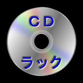 CDラック CD管理、新譜検索 icon