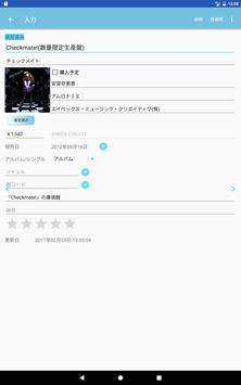 CDラック CD管理、新譜検索 apk screenshot