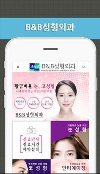 비앤비 성형외과의원 poster