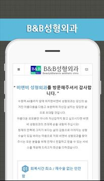 비앤비 성형외과의원 apk screenshot