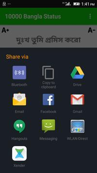 10000 Bangla Status screenshot 4