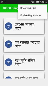 10000 Bangla Status screenshot 1