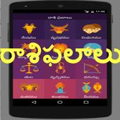 Rashi phalalu - Daily icon