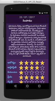Rashi phalalu - Daily screenshot 1