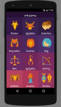 Rashi phalalu - Daily screenshot 2