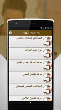 تعلم الخياطة بسهولة بدون نت apk screenshot
