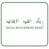 بنك التنمية الاجتماعية (دليلك الشامل) icon