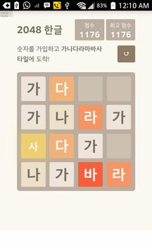 2048 Hangul apk screenshot