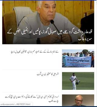 VOA Urdu screenshot 3