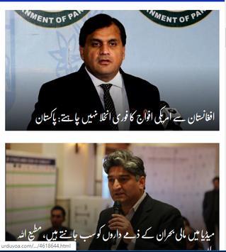 VOA Urdu poster