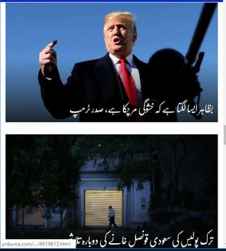 VOA Urdu screenshot 1