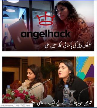 VOA Urdu screenshot 2