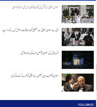 VOA Urdu screenshot 4
