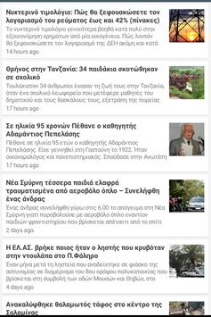Breaking News Online apk screenshot