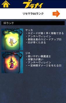 攻略速報forブラナイ apk screenshot
