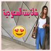 شات بنت السعودية للجوال icon