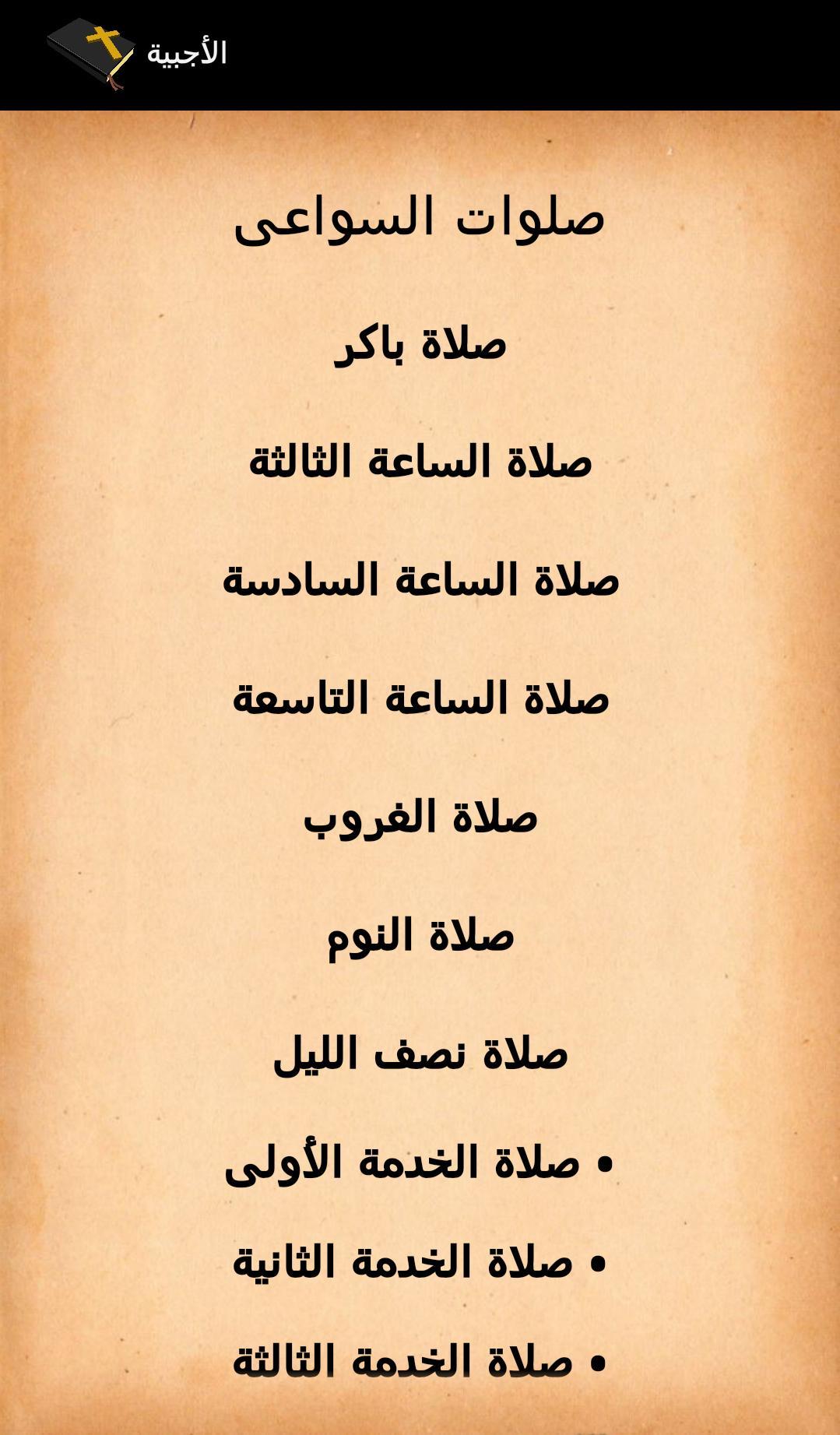 الأجبية Agpya poster