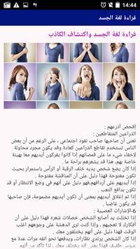 قراءة لغة الجسد screenshot 2